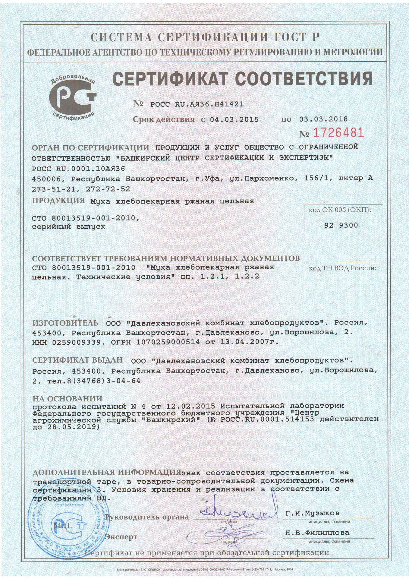 Сертификация мукомольной продукции лицензирование и сертификация в торговле россии